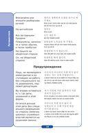 Начни общаться! Современный русско-корейский суперразговорник — фото, картинка — 15
