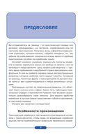 Начни общаться! Современный русско-корейский суперразговорник — фото, картинка — 6
