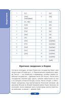 Начни общаться! Современный русско-корейский суперразговорник — фото, картинка — 9