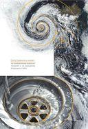 Научные теории за 60 секунд — фото, картинка — 9