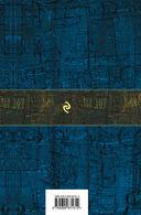 Махабхарата. Рамаяна — фото, картинка — 15