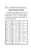 Все правила французского языка — фото, картинка — 12