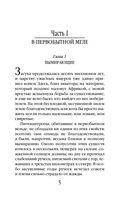 2001: Космическая Одиссея (м) — фото, картинка — 4