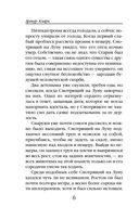 2001: Космическая Одиссея (м) — фото, картинка — 5