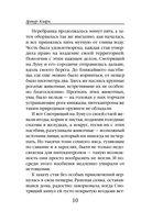 2001: Космическая Одиссея (м) — фото, картинка — 9