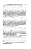Бриллиант мутной воды. 13 несчастий Геракла (м) — фото, картинка — 12