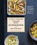 Полный курс кулинарии для начинающих — фото, картинка — 1
