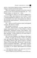 Портрет королевского палача (м) — фото, картинка — 12