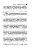 Портрет королевского палача (м) — фото, картинка — 14