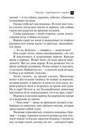 Портрет королевского палача (м) — фото, картинка — 10