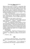 Герцогиня. Выбор императора — фото, картинка — 11