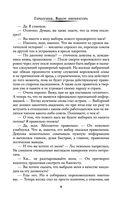 Герцогиня. Выбор императора — фото, картинка — 9