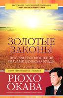 Золотые законы. Непобедимое мышление (комплект из 2-х книг) — фото, картинка — 1