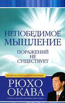 Золотые законы. Непобедимое мышление (комплект из 2-х книг) — фото, картинка — 2