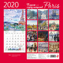 Календарь настенный перекидной на 2020 год