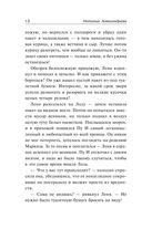 Полцарства и теща на сдачу (м) — фото, картинка — 11