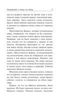 Полцарства и теща на сдачу (м) — фото, картинка — 6