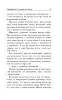 Полцарства и теща на сдачу (м) — фото, картинка — 8
