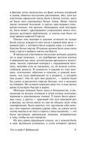 Тэсс из рода д'Эрбервиллей (м) — фото, картинка — 11