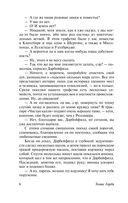 Тэсс из рода д'Эрбервиллей (м) — фото, картинка — 6