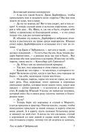 Тэсс из рода д'Эрбервиллей (м) — фото, картинка — 7