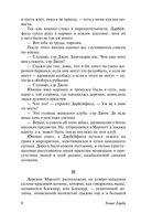 Тэсс из рода д'Эрбервиллей (м) — фото, картинка — 8