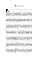 Записки первого русского китаеведа. Предисловие Б.Виногродского — фото, картинка — 11