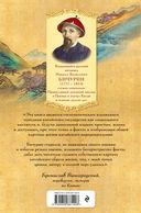 Записки первого русского китаеведа. Предисловие Б.Виногродского — фото, картинка — 16