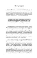 Записки первого русского китаеведа. Предисловие Б.Виногродского — фото, картинка — 5
