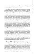 Записки первого русского китаеведа. Предисловие Б.Виногродского — фото, картинка — 6