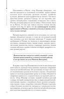 Записки первого русского китаеведа. Предисловие Б.Виногродского — фото, картинка — 7