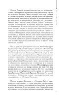 Записки первого русского китаеведа. Предисловие Б.Виногродского — фото, картинка — 8