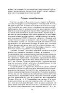 Вся Отечественная война 1812 года — фото, картинка — 11