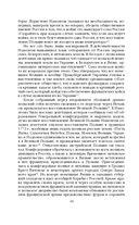 Вся Отечественная война 1812 года — фото, картинка — 13