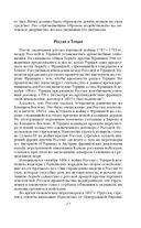 Вся Отечественная война 1812 года — фото, картинка — 14