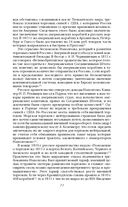 Вся Отечественная война 1812 года — фото, картинка — 8