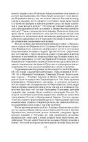 Вся Отечественная война 1812 года — фото, картинка — 9