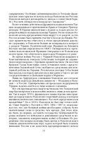 Вся Отечественная война 1812 года — фото, картинка — 10