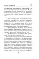 Остров заложников — фото, картинка — 14