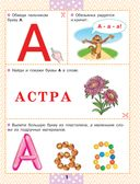 Азбука. Учим буквы — фото, картинка — 1