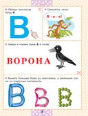 Азбука. Учим буквы — фото, картинка — 3