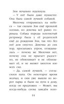 Щенок Скаут, или Мохнатый ученик — фото, картинка — 13