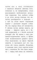 Щенок Скаут, или Мохнатый ученик — фото, картинка — 7