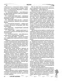 Большой учебник выживания спецназа ГРУ. Опыт элитных подразделений — фото, картинка — 9