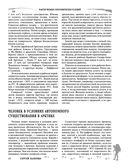 Большой учебник выживания спецназа ГРУ. Опыт элитных подразделений — фото, картинка — 11