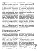 Большой учебник выживания спецназа ГРУ. Опыт элитных подразделений — фото, картинка — 13