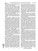 Большой учебник выживания спецназа ГРУ. Опыт элитных подразделений — фото, картинка — 6