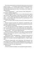 Антивирус Логинова — фото, картинка — 11