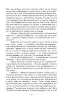Антивирус Логинова — фото, картинка — 16