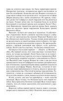Антивирус Логинова — фото, картинка — 6